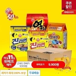[늘필요특가] 오뚜기 라면BEST세트 20봉 (진라매운5+진라스낵5+스낵5+열라5)