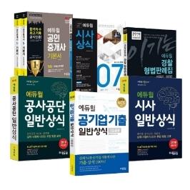 [묶음배송] 2018 에듀윌 기본서 모음전