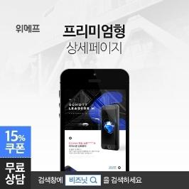 [상세페이지 제작]프리미엄형