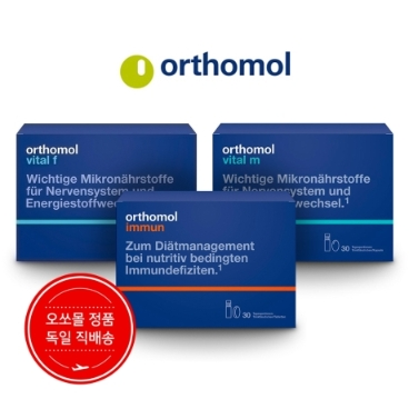 오쏘몰 Orthomol 오르토몰 이뮨 (immun) 바이탈F 바이탈M 알약/드링크+캡슐 독일비타민 모음전