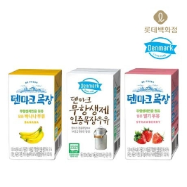 덴마크 무항생제 인증목장우유 120㎖ 24개입 /흰우유/딸기우유/바나나우유