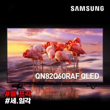 [블프직구] 삼성 QN82Q60RAF Qled 스마트 4K UHD TV / 관부가세+배송비 포함