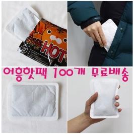 [새싹특가] 호랑이 핫팩 하던시절 어흥찜질팩 / 어흥발바닥핫팩 / 어흥쉐킷핫팩