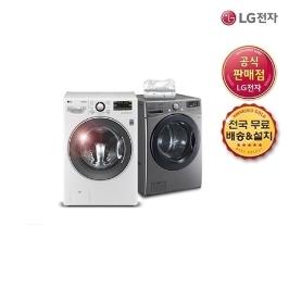 [디지털위크] ★ (공식인증점) LG 14kg~19kg 드럼세탁기 Best 인기모델 모음전