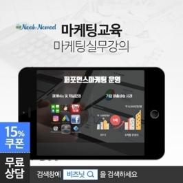 [교육/세미나] 온라인마케팅 실무강의 패키지과정