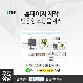 [홈페이지] 반응형 쇼핑몰 제작