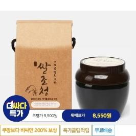 [늘필요특가] 강화섬쌀로 만든 수제 쌀조청 500g