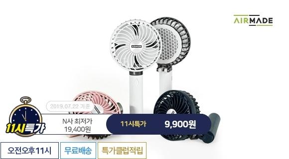 [11시특가] 에어메이드 아이팬 휴대용선풍기 [먼지제로 에어필터 / LG배터리 C타입 / 5W 강력한 풍속]
