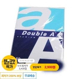 [늘필요특가] A4 1권 더블에이/HP/밀크/한솔/하이브라이트/삼성 40매 500매