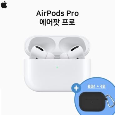 APPLE 애플 에어팟 프로 PRO / 노이즈 캔슬링(주변음 허용 모드) / 듀얼 광학센서 / 홍콩발송 / 무료배송