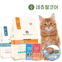 10%+5%매일 중복할인! 네츄럴코어 고양이사료/고양이간식 모음전+사은품까지!