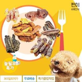 [늘필요특가] 쩐이 애견간식 핵꾸르맛!! 싹다 890원!!