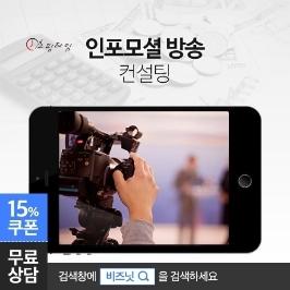 [컨설팅] TV광고에 내상품이?