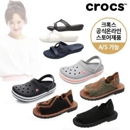 [오늘의백화점] 크록스 CROCS크록밴드/츄바스코 외 75종