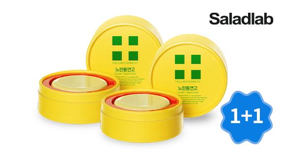 [투데이특가] 2+1 EVENT 의약외품 노란통연고 흉터흔적지우개 18g 대용량!! 두개구매시 하나더!! 단하루 특가!!