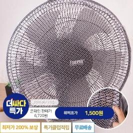 [더싸다특가] [25%쿠폰추가할인] 우리 아이 손조심~! 선풍기 안전망 1+1