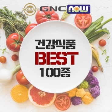무료배송 건강식품 베스트 상품 100종