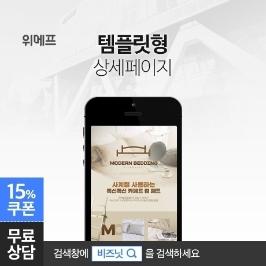 [상세페이지 제작]템플릿형