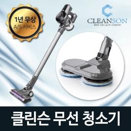 [예약발송] 클린슨 3in1 무선 핸디 스틱 물걸레 진공 청소기