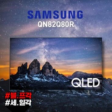 [블프직구] 삼성 QN82Q80R 82인치 TV / 관부가세+국내배송비 포함