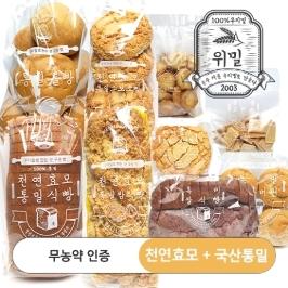 [60초쇼핑] 위밀 무농약 인증 우리밀 식빵 빵 과자 20종