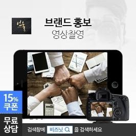 [영상] 브랜드홍보영상