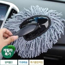 [게릴라특가] 자동차실내청소용품 소형먼지털이개990원 차량수납/거치/편의/안전용품