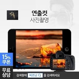 [사진/촬영] 연출컷