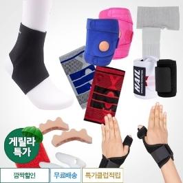 [게릴라특가] 손목/발목/무릎/실리콘 교정기 보호대 모음