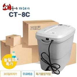 [늘필요특가] 오피스용품 문서세단기 CT-8C