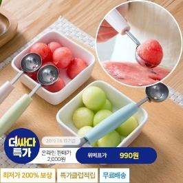 [더싸다특가] 과일화채도구칼 1+1