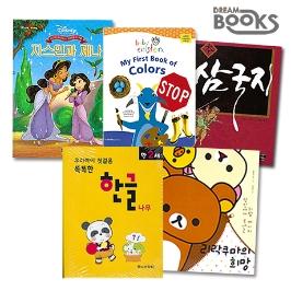 유아동 도서 창고 대방출/워크북/전집/학습만화