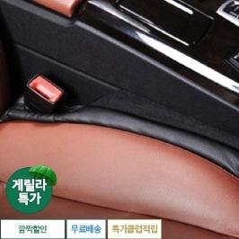 [게릴라특가] 자동차용품 자동차틈새쿠션990원 차량수납/거치/안전/세차용품
