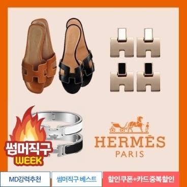 모든비용포함 HERMES 에르메스 오란 샌들 / 클릭아슈 팔찌 / 에일린 귀걸이