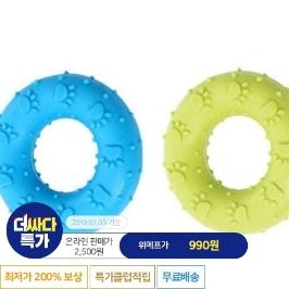 [더싸다특가] TPR도넛 강아지장난감 외 애견용품/아이디어생활용품