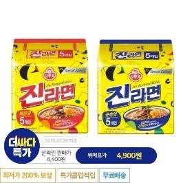 [더싸다특가] 진라면 순한맛/매운맛 10봉