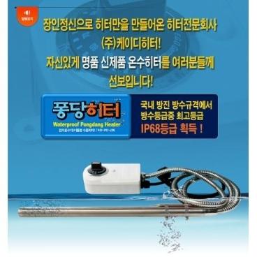 [수요잡화상점] 퐁당히터 다목적히터 이동형전기온수히터 100%방수형 투입히터 전기히터