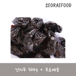 [더싸다특가] 서래푸드 건자두 500g+500g 9,900원