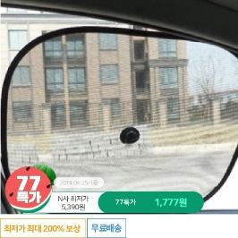 [게릴라특가] 자동차용품후방햇빛가리개 차량수납/거치/안전/세차용품