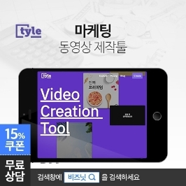 동영상/카드뉴스 제작 툴 tyle.io