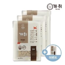 [새싹특가] 개취 댕댕이 취향저격~ 100% 국내산 수제 애견간식 8종 1+1+1 (3세트 구입시 사은품 증정)