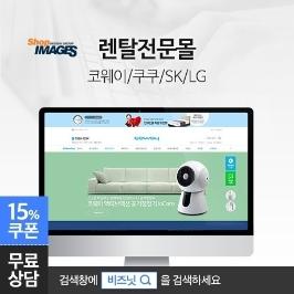 [홈페이지]렌탈상품 전문쇼핑몰 제작