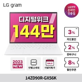 [디지털위크] 쿠폰특가+사은품   LG 15그램 15ZD990-GX30K   신학기 인기상품