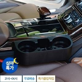 [심야특가] 자동차용품 차량용 3구 컵홀더 2900원 차량수납/거치/안전/세차용품