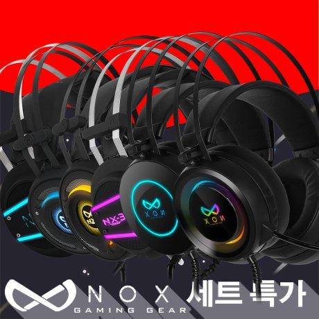 녹스게이밍기어 헤드셋 NX-501 NX-502 NX-2S NX-3 NX-4 풀커버S 모음