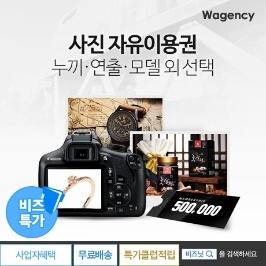 사진촬영 50만원 자유이용권