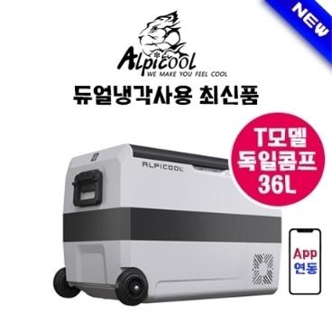 [알피쿨] [해외배송][쿠폰+카드추가할인] 2019년형 알피쿨 T모델 캠핑 차량가정용 이동식 냉장고 / 관세포함 / APP연동 듀얼기능