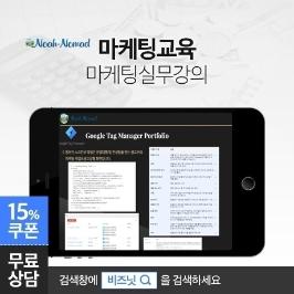 [교육/세미나] 태그매니저 실무마케팅강의