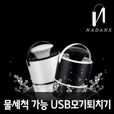 [해외배송] USB모기퇴치기