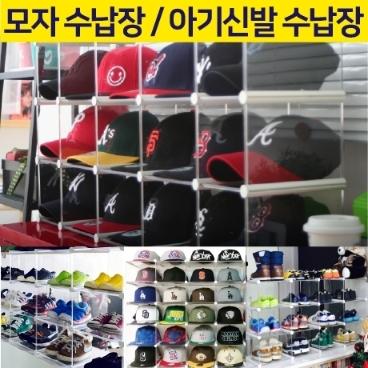 [수요잡화상점] 엠블럭 모자수납장 아기신발수납장